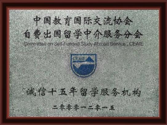 2015诚信十五年留学机构