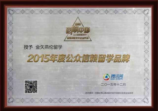 2015年度腾讯公众信赖留学品牌