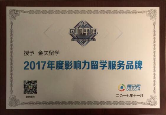 2017年度影响力服务品牌